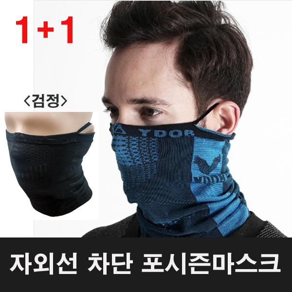 이돕 포시즌 마스크2종(1+1) 버프..